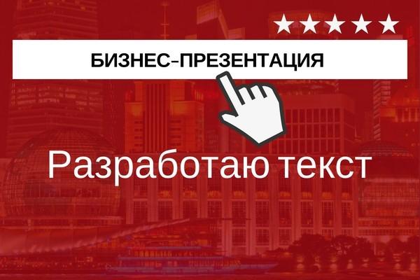 Напишу текст для бизнес презентации компании 1 - kwork.ru