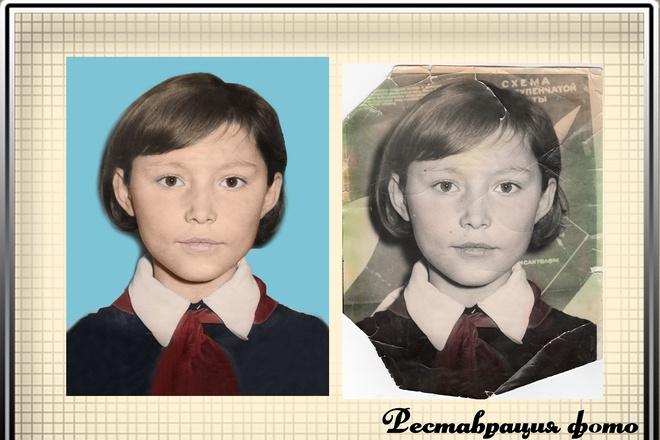 Реставрация старых фотографий 3 - kwork.ru