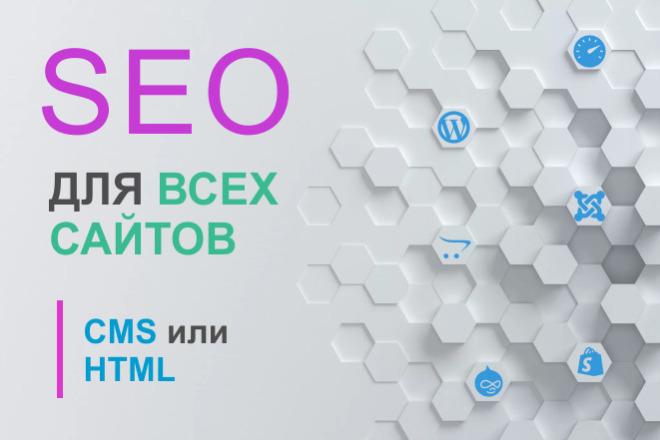 Seo-оптимизация сайта под выдачу в топ 10 - сео 1 - kwork.ru
