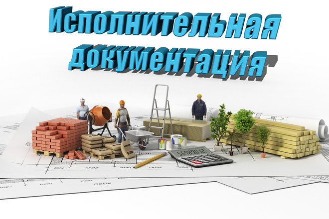 Исполнительная документация ОВ, ВК 3 - kwork.ru