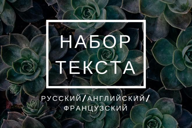 Наберу текст быстро на русском, английском, французском 1 - kwork.ru