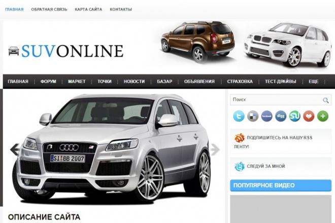 Автомобильный сайт - демо-сайт в описании 1 - kwork.ru