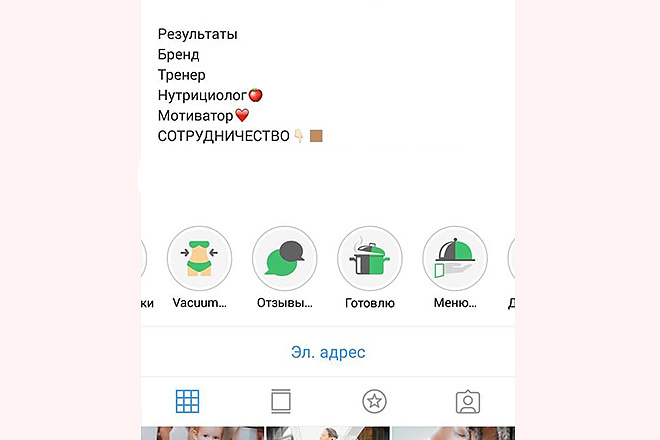Создам 10 красивых обложек для вечных Instagram Stories 6 - kwork.ru