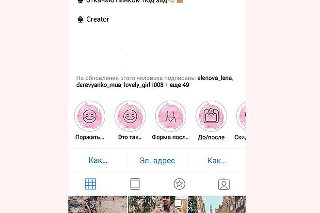 Создам 10 красивых обложек для вечных Instagram Stories 7 - kwork.ru