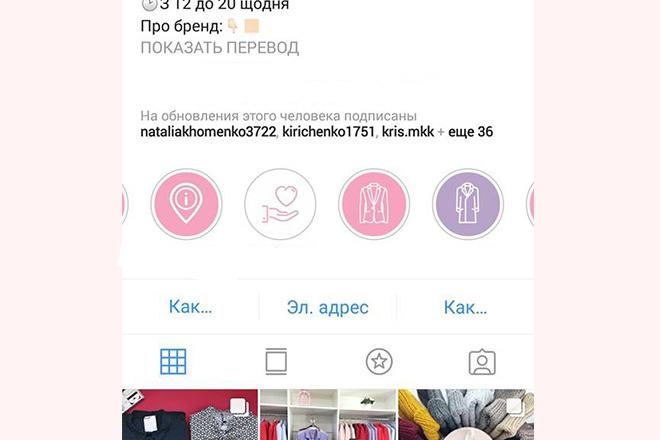 Создам 10 красивых обложек для вечных Instagram Stories 8 - kwork.ru