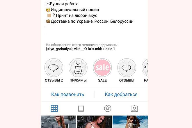 Создам 10 красивых обложек для вечных Instagram Stories 10 - kwork.ru