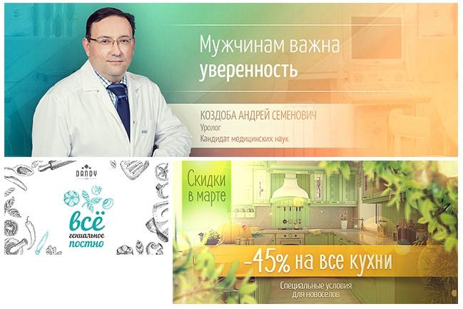 Качественный баннер для сайта 16 - kwork.ru