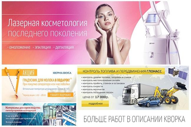 Качественный баннер для сайта 17 - kwork.ru