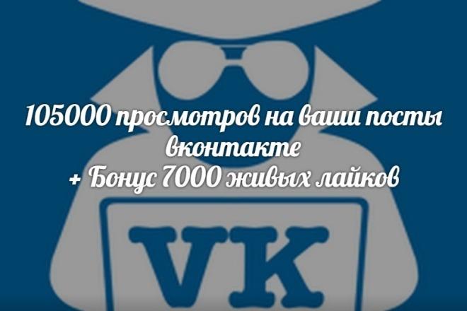 105000 просмотров на ваши посты ВК. Бонус 7000 живых лайков 1 - kwork.ru