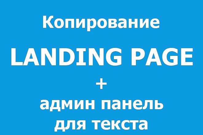 Копия сайта, landing page + админка и настройка форм на почту 104 - kwork.ru