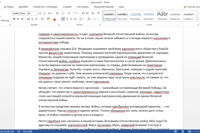 Исправлю орфографические ошибки в тексте (до 32000 знаков) 1 - kwork.ru