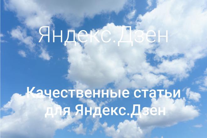 Статьи для Яндекс. Дзен 1 - kwork.ru