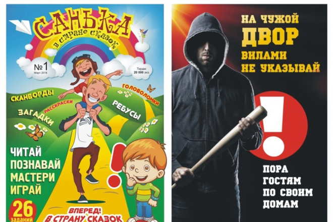 Постер, плакат, афиша 35 - kwork.ru