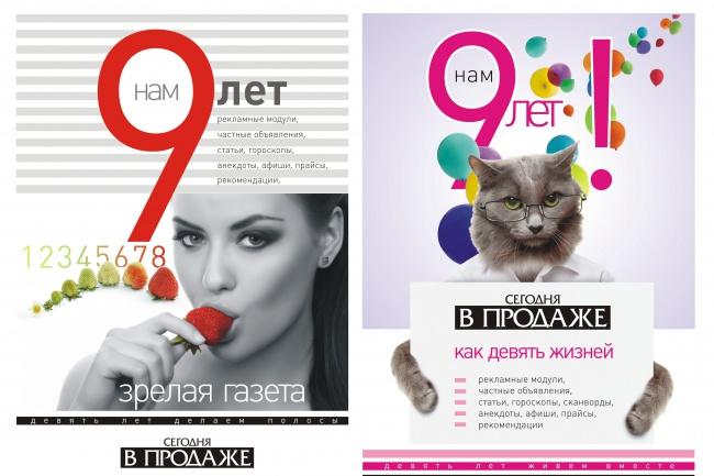 Постер, плакат, афиша 31 - kwork.ru