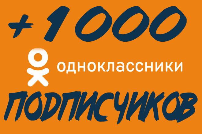 +1000 Подписчиков в любую группу в одноклассниках. Продвижение ОК. ру 1 - kwork.ru