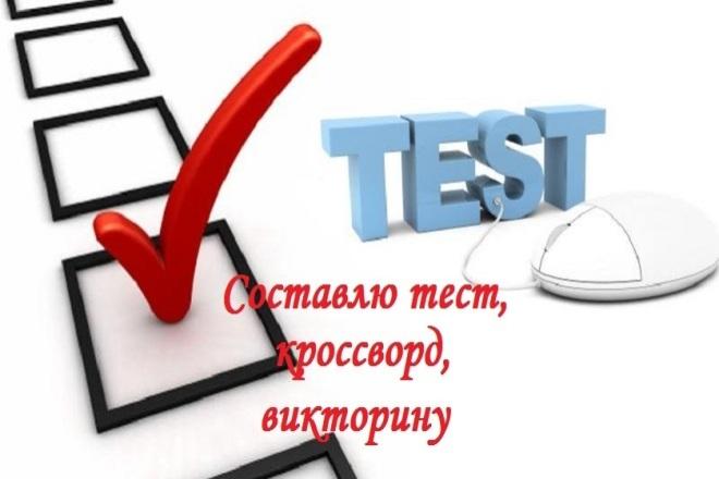 Составлю тест 1 - kwork.ru