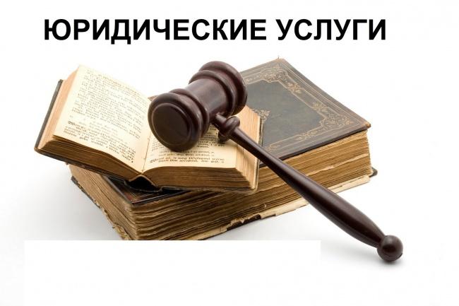 Претензионно - исковая работа с приставами  в пользу взыскателей 1 - kwork.ru