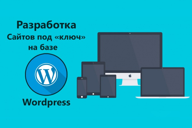 Разработаю сайт на Wordpress 13 - kwork.ru