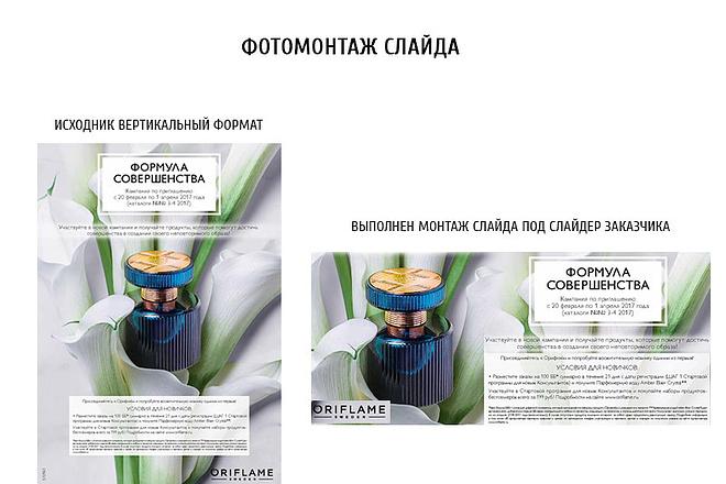 Фотомонтаж в Photoshop 61 - kwork.ru