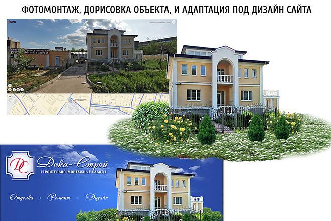 Фотомонтаж в Photoshop 62 - kwork.ru