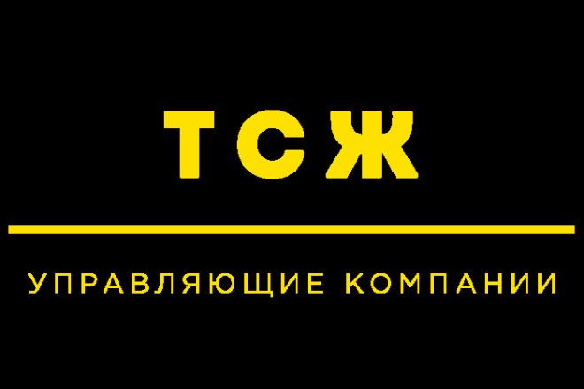 База управляющих компании ЖКХ РФ email и телефон 1 - kwork.ru