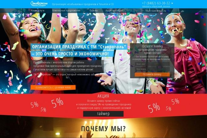 Создам любой блок сайта, лендинга 6 - kwork.ru