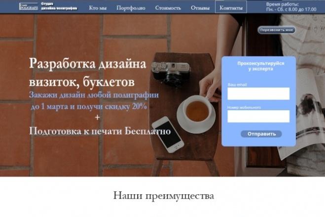 Создам любой блок сайта, лендинга 1 - kwork.ru
