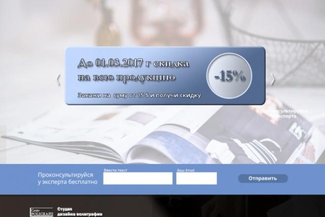 Создам любой блок сайта, лендинга 2 - kwork.ru