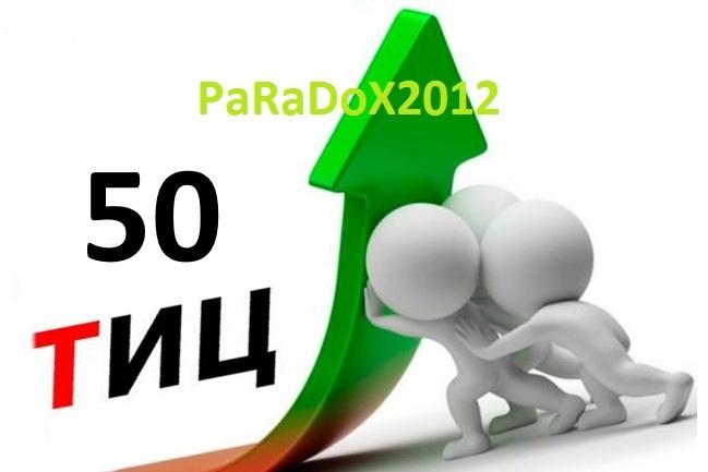 Помощь в подборе 2 освобождающихся доменов с Тиц 50 в зоне RU 1 - kwork.ru
