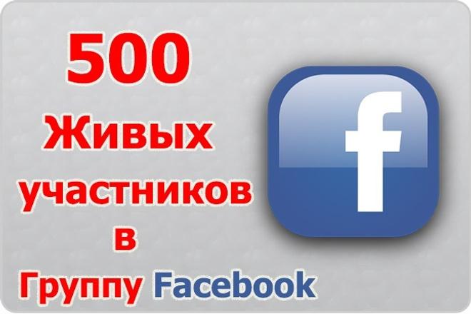 500 участников в вашу группу Facebook 1 - kwork.ru