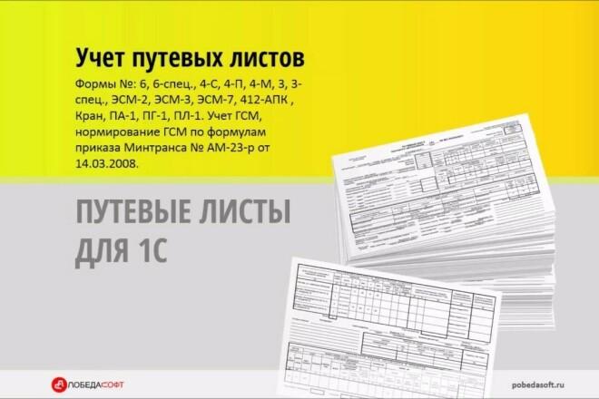 Создание печатной формы ЭСМ2 1 - kwork.ru