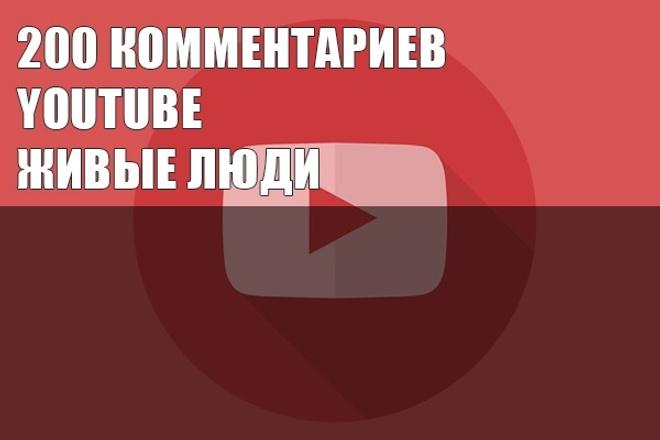 Youtube комментарии добавят вам живые люди. 200 шт 1 - kwork.ru