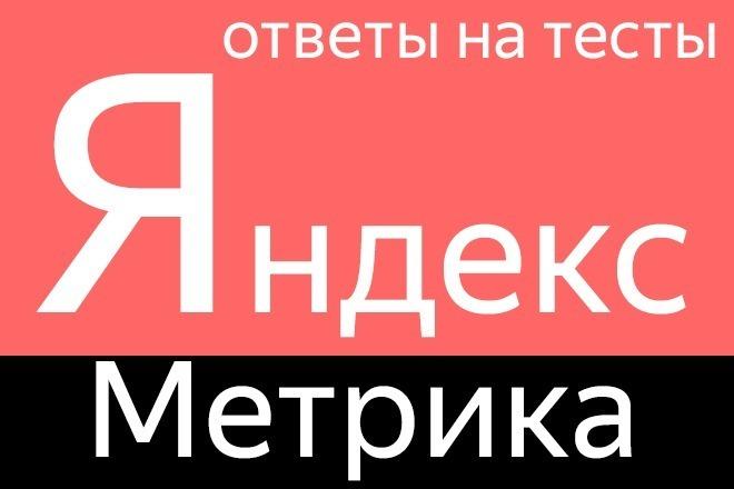 Ответы на тест по сертификации Яндекс Метрика 1 - kwork.ru