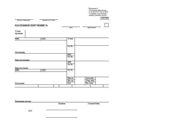 Заполнение платежного поручения на уплату налогов, взносов 1 - kwork.ru