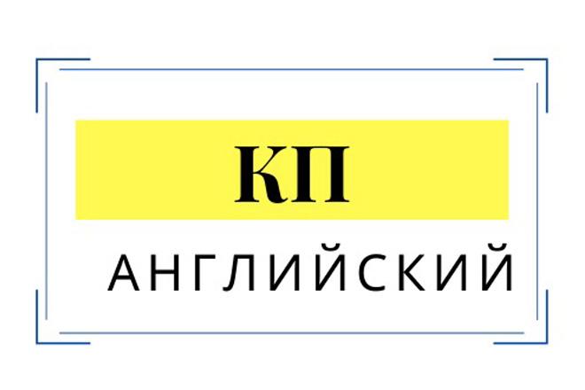 Напишу коммерческое предложение на английском языке 1 - kwork.ru