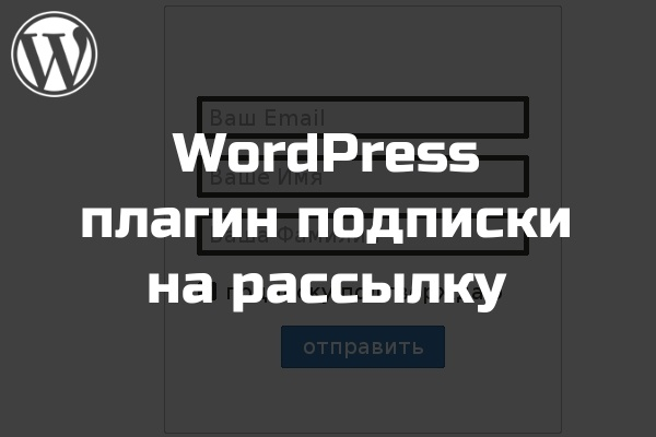 WordPress плагин подписки на рассылку 1 - kwork.ru