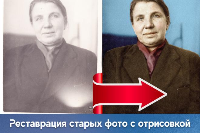 Реставрация фотографии с отрисовкой 4 - kwork.ru