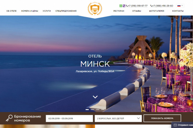Продам сайт Гостиница Минск. CMS MODX +10 сайтов. Есть демо сайт 1 - kwork.ru