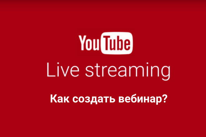 Как сделать вебинар на Youtube 1 - kwork.ru