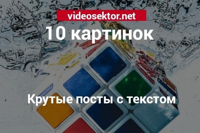 Крутые изображения с текстом для статей, постов 7 - kwork.ru