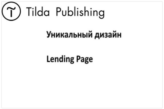 Уникальный дизайн Lаnding Page 4 - kwork.ru