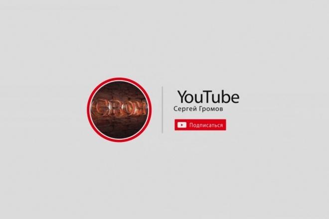 Интро для канала YouTube 1 - kwork.ru