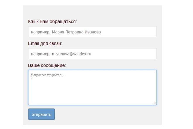Настрою форму обратной связи на сайте 1 - kwork.ru