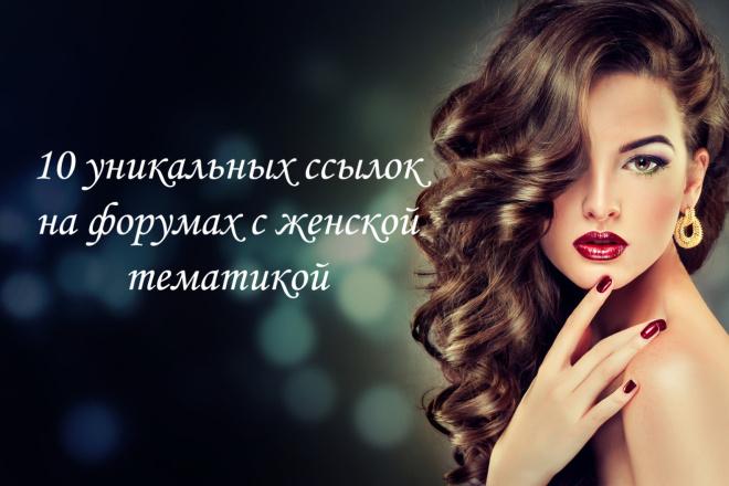 10 уникальных ссылок на форумах с женской тематикой 1 - kwork.ru