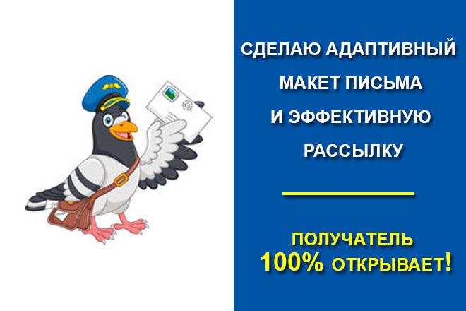 Качественная email рассылка 1 - kwork.ru