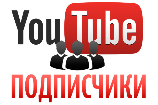 300 живых подписчиков на YouTube + лайки под видео 1 - kwork.ru