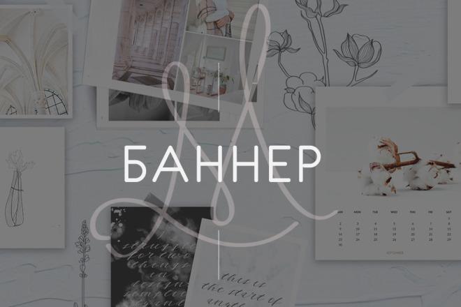 Разработаю уникальный дизайн Баннера 7 - kwork.ru