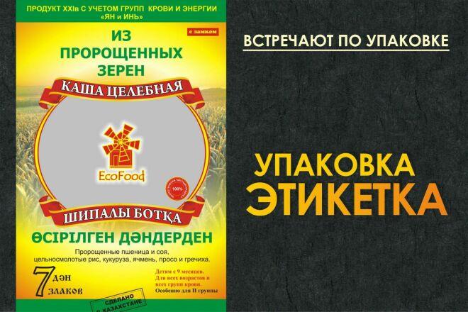 Дизайн упаковки и этикеток 34 - kwork.ru
