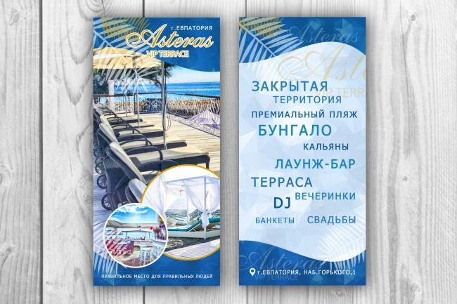 Разработаю дизайн листовки, флаера 120 - kwork.ru