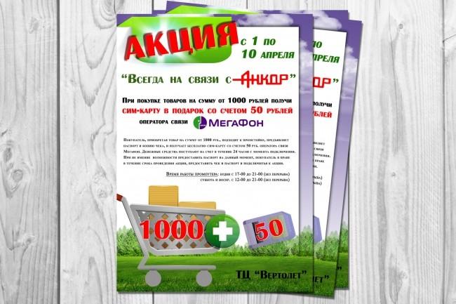 Разработаю дизайн листовки, флаера 121 - kwork.ru
